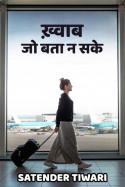 ख़्वाब....जो बता न सके बुक Satender_tiwari_brokenwords द्वारा प्रकाशित हिंदी में