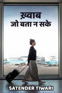 Khwab jo bata n sake by Satender_tiwari_brokenwordS in Hindi