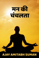 HOW TO CONTROL MIND by Ajay Amitabh Suman in Hindi