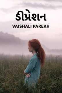 Vaishali Parekh દ્વારા ડીપ્રેશન ગુજરાતીમાં