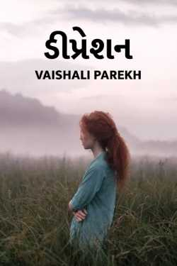 depression by Vaishali Parekh in Gujarati