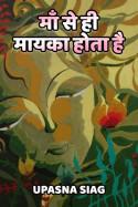 माँ से ही मायका होता है बुक Upasna Siag द्वारा प्रकाशित हिंदी में