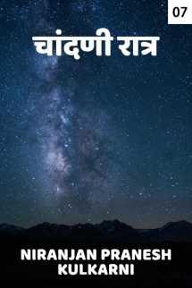 चांदणी रात्र - ७ मराठीत Niranjan Pranesh Kulkarni