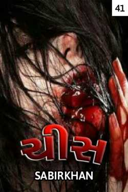 Chis - 41 by SABIRKHAN in Gujarati