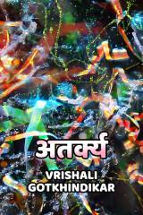 अतर्क्य  द्वारा Vrishali Gotkhindikar in Marathi