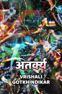 Atkary मराठीत Vrishali Gotkhindikar