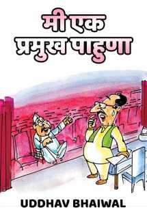मी एक प्रमुख पाहुणा मराठीत Uddhav Bhaiwal