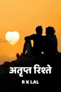 अतृप्त रिश्ते बुक r k lal द्वारा प्रकाशित हिंदी में