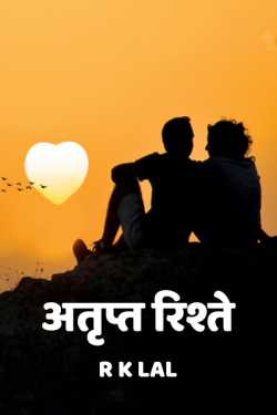 Unquenchable relationship by r k lal in Hindi