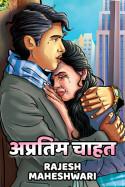 अप्रतिम चाहत बुक Rajesh Maheshwari द्वारा प्रकाशित हिंदी में