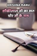 Shoukilal ji ka khat chor ji ke naam - 1 by Krishna manu in Hindi