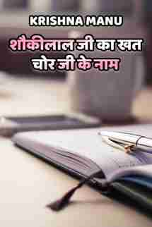 शौकीलाल जी का खत चोर जी के नाम by Krishna manu in Hindi