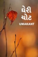 Umakant દ્વારા ઘેરી ચોટ ગુજરાતીમાં