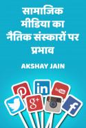 Social media v s moral values by Akshay jain in Hindi