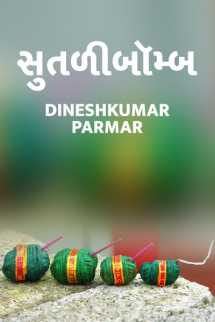 BOMB.. by DINESHKUMAR PARMAR in Gujarati