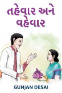 Gunjan Desai દ્વારા તહેવાર અને વહેવાર ગુજરાતીમાં