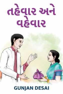 Tahevar ane vahevar by Gunjan Desai in Gujarati