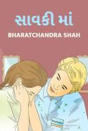 bharatchandra  shah દ્વારા સાવકી માં ગુજરાતીમાં