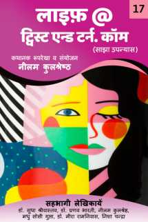 लाइफ़ @ ट्विस्ट एन्ड टर्न. कॉम - 17 बुक Neelam Kulshreshtha द्वारा प्रकाशित हिंदी में