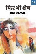 Phir bhi Shesh - 16 by Raj Kamal in Hindi