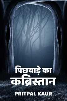 पिछवाड़े का कब्रिस्तान बुक Pritpal Kaur द्वारा प्रकाशित हिंदी में