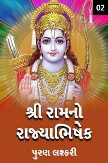 sriram no rajyabhishek - 2 by પુરણ લશ્કરી in Gujarati