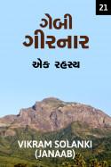 VIKRAM SOLANKI JANAAB દ્વારા ગેબી ગીરનાર - એક રહસ્ય - ( ભાગ-૨૧ ) ગુજરાતીમાં