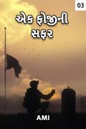 EK FOJINI SAFAR - 3 - Last Part by Ami in Gujarati