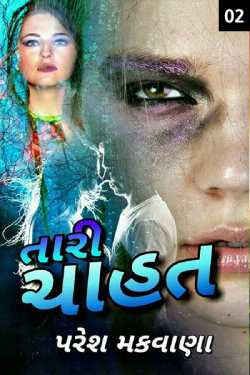 Tari chahat - 2 by Paresh Makwana in Gujarati