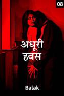 अधूरी हवस - 8 बुक Balak lakhani द्वारा प्रकाशित हिंदी में