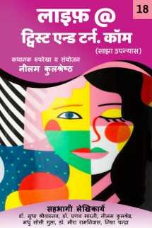 लाइफ़ @ ट्विस्ट एन्ड टर्न. कॉम - 18 बुक Neelam Kulshreshtha द्वारा प्रकाशित हिंदी में