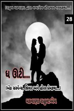 The Ooty - 28 by Rahul Makwana in Gujarati