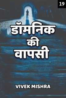 डॉमनिक की वापसी - 19 बुक Vivek Mishra द्वारा प्रकाशित हिंदी में