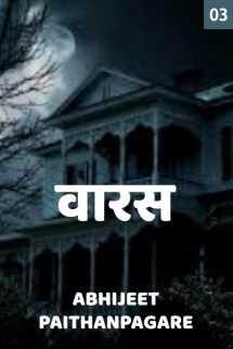 वारस - भाग 3 मराठीत Abhijeet Paithanpagare