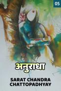 Anuradha - 5 by Sarat Chandra Chattopadhyay in Hindi