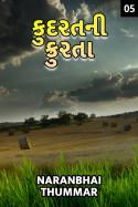 Naranbhai Thummar દ્વારા કુદરત ની ક્રુરતા - 5 ગુજરાતીમાં