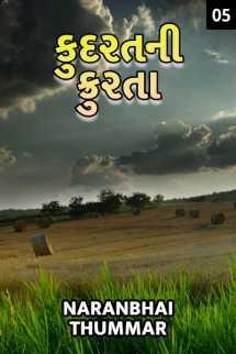 Kudarat ni Krurta - 5 by Naranbhai Thummar in Gujarati