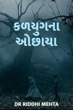 Kalyugna Ochhaya - 1 by Dr Riddhi Mehta in Gujarati