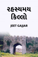 Rahasyamay killo by Jeet Gajjar in Gujarati