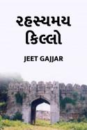 Jeet Gajjar દ્વારા રહસ્યમય કિલ્લો ગુજરાતીમાં