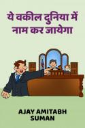 A Dishonest Lawyer by Ajay Amitabh Suman in Hindi