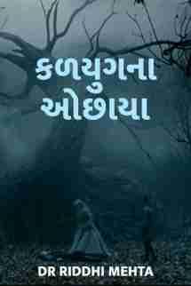 Dr Riddhi Mehta દ્વારા Kalyugna Ochhaya ગુજરાતીમાં