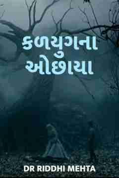 કળયુગના ઓછાયા by Dr Riddhi Mehta in Gujarati