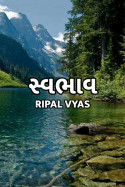 Nature by Ripal Vyas in Gujarati