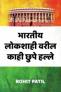 Bhartiy lokshahi varil kahi chhupe halle by Rohit Patil in Marathi