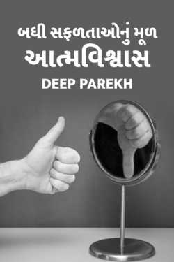 self-confidence on success by Deep Parekh in Gujarati
