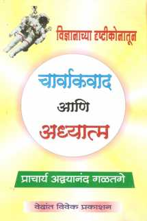 Book review - the Modern Science and the spirituality by Shashikant Oak in Marathi