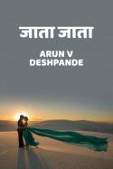 जाता जाता मराठीत Arun V Deshpande