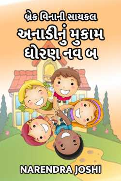 Break vinani cycle - anadinu mukam dhoran nav B by Narendra Joshi in Gujarati