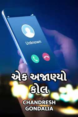 One unknown call by Chandresh Gondalia in Gujarati